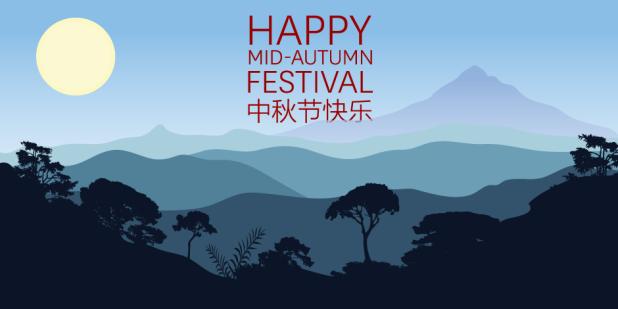 Happy Mid-Autumn Festival! 中秋节快乐! | US-China Institute